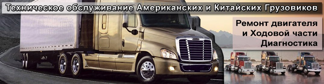 Ремонт Американских и китайских грузовиков