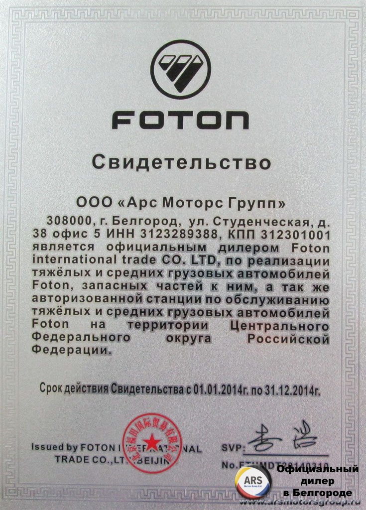 Официальный дилер FOTON