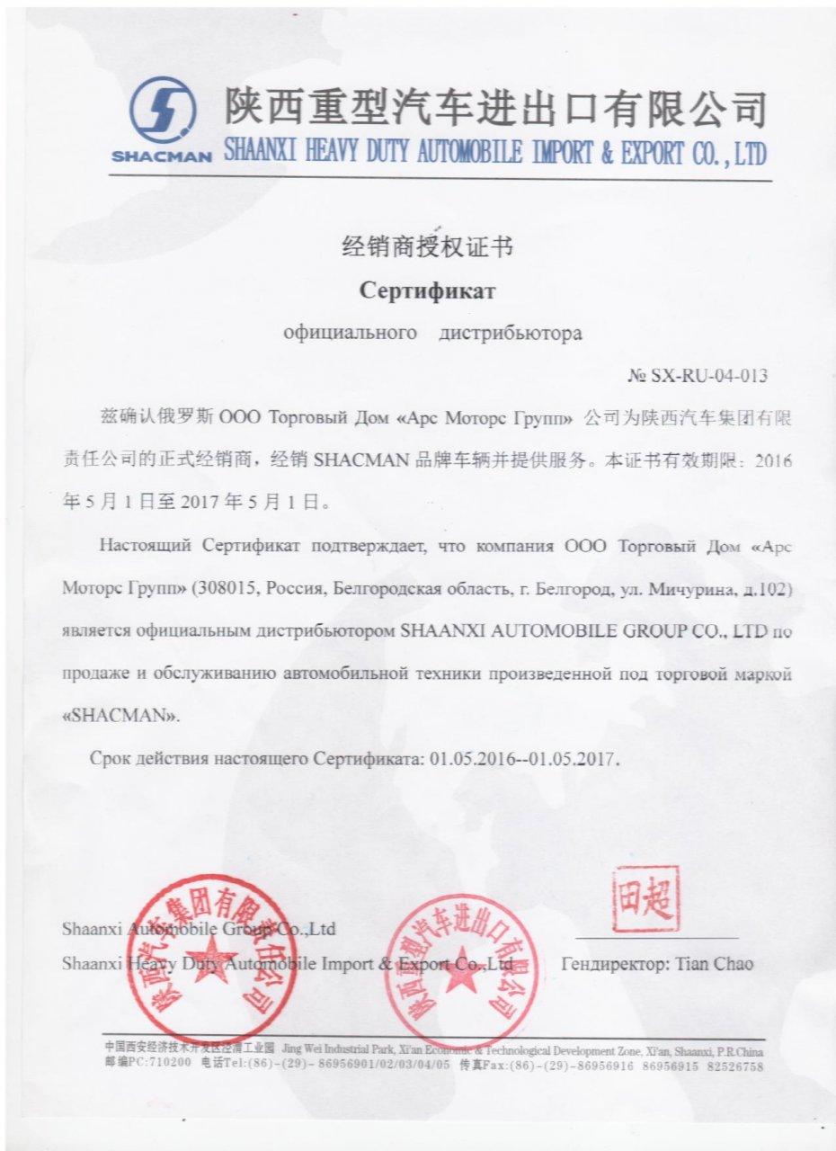 Сертификат дилера Шааньси, Шанкси, Shaanxi, Shacman в России